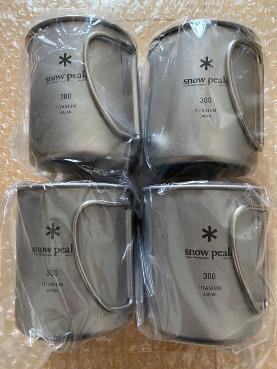 スノーピーク(Snow Peak)チタン製  マグカップ コップ チタンシングルマグ 300ml 4個