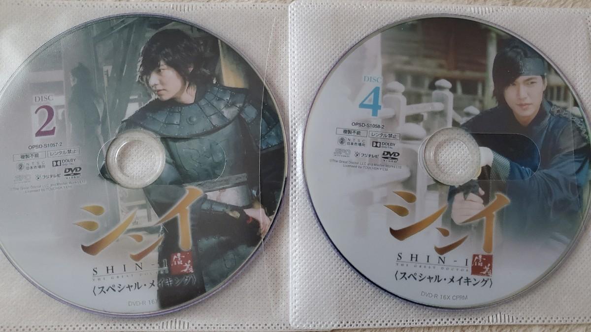 〈シンイ 信義〉スペシャルメイキングDVD(全4枚)