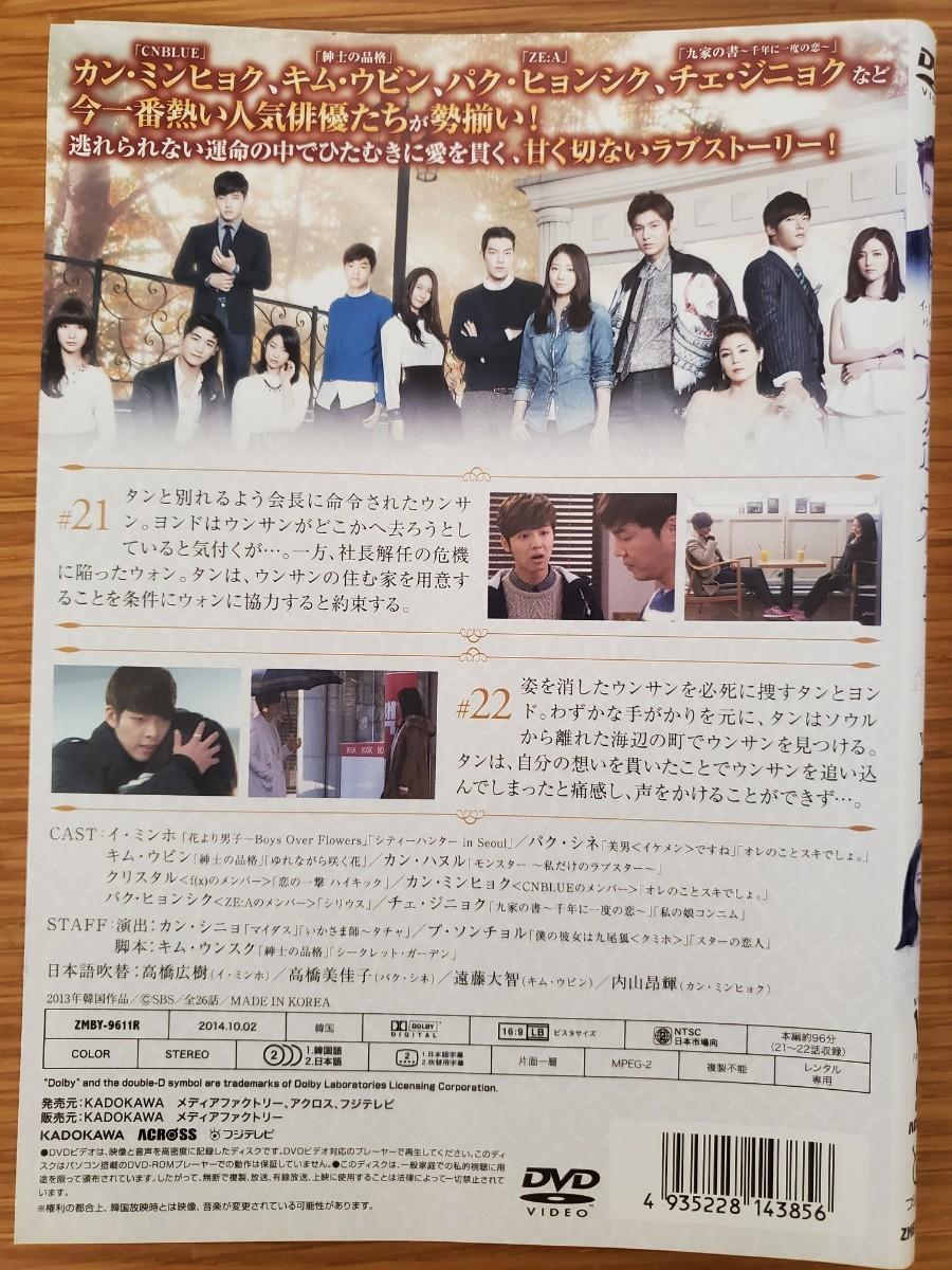 韓国ドラマ〈相続者たち〉vol.11 レンタル落ちDVD