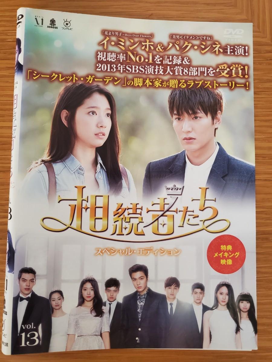 韓国ドラマ〈相続者たち〉vol.13 レンタル落ちDVD