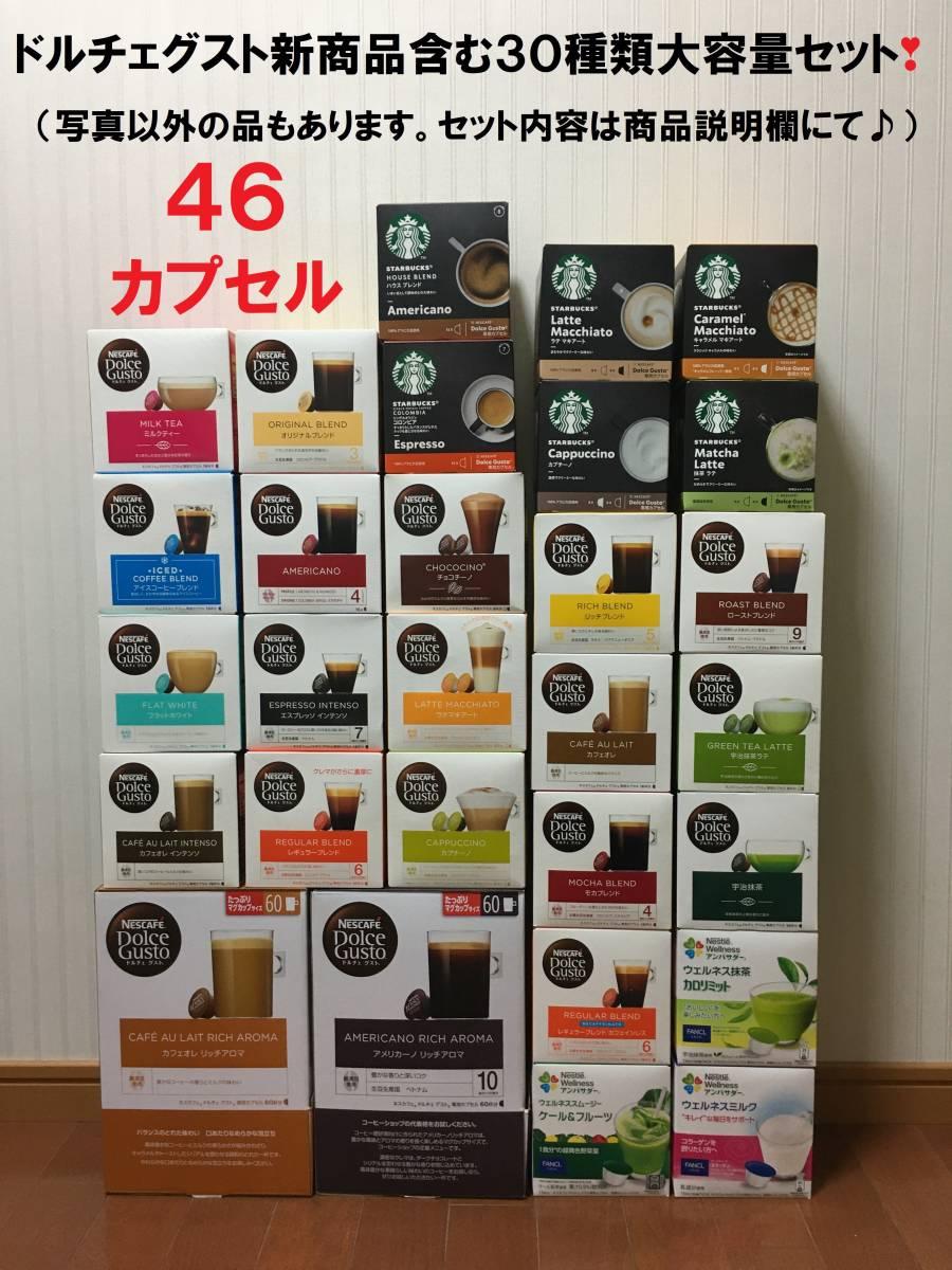 【残少】ネスレドルチェグスト30種類46カプセル②新商品のスターバックスや高額ドルチェ、一番人気のチョコチーノも♪ネスカフェ健康生活