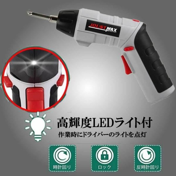 倒産 45in1電動ドライバー USB充電4.2V磁石付マグネット電動ドリル 正逆転切り替え トルク調整可 LEDライト付き ケーブル付き45-DORAIB_画像3
