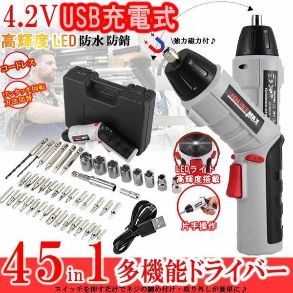 倒産 45in1電動ドライバー USB充電4.2V磁石付マグネット電動ドリル 正逆転切り替え トルク調整可 LEDライト付き ケーブル付き45-DORAIB_画像1