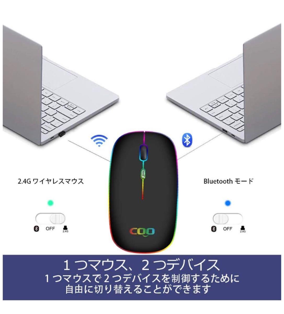 Bluetooth ワイヤレスマウス【デュアルモード】【7色ライト付き