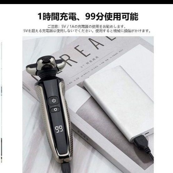 電気 シェーバー メンズ ひげそり 回転式 4枚刃 USB充電式 4D浮上刃
