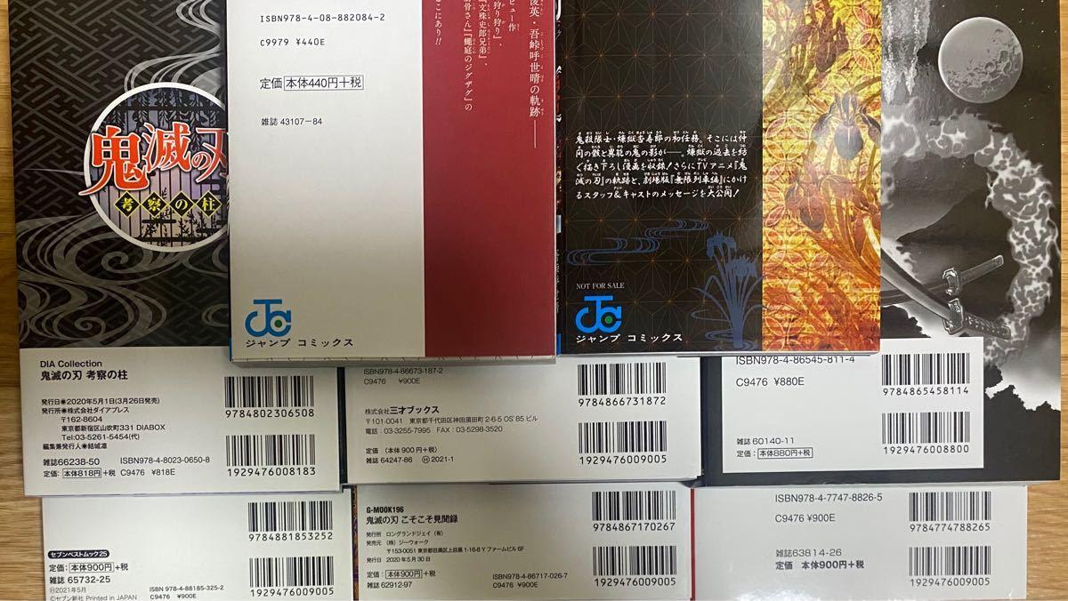 鬼滅の刃 8冊『最終研究』『考察の柱』『こそこそ見聞録』『解体新書』『大正鬼殺考察録』『完全検証』、短編集、無限列車編 零