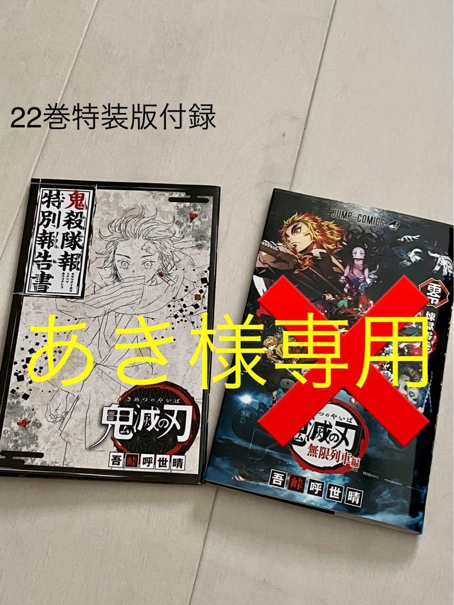 鬼滅の刃 22巻特装版 初回限定 鬼殺隊報特別報告書