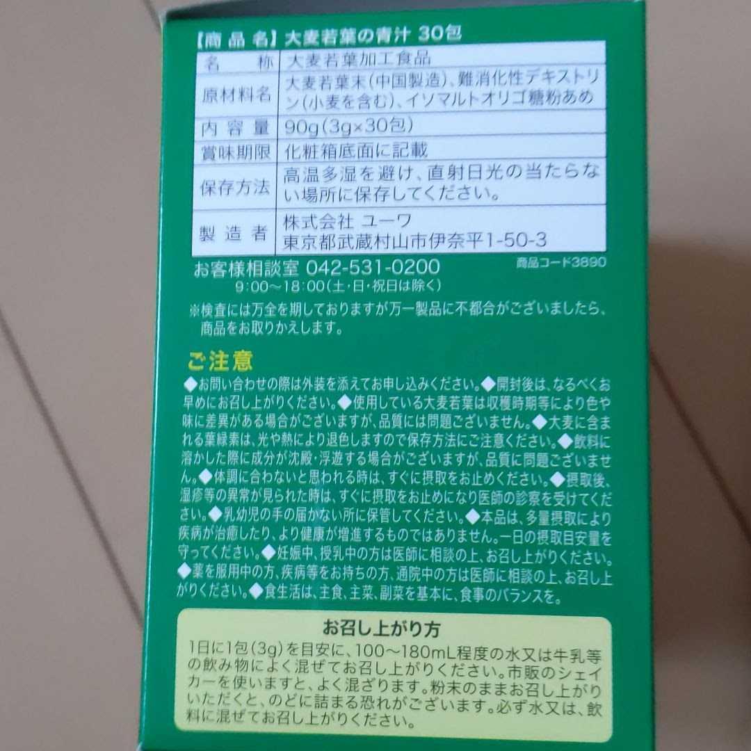 (おまけ付き)大麦若葉青汁10袋、食品詰め合わせ、食品_画像2