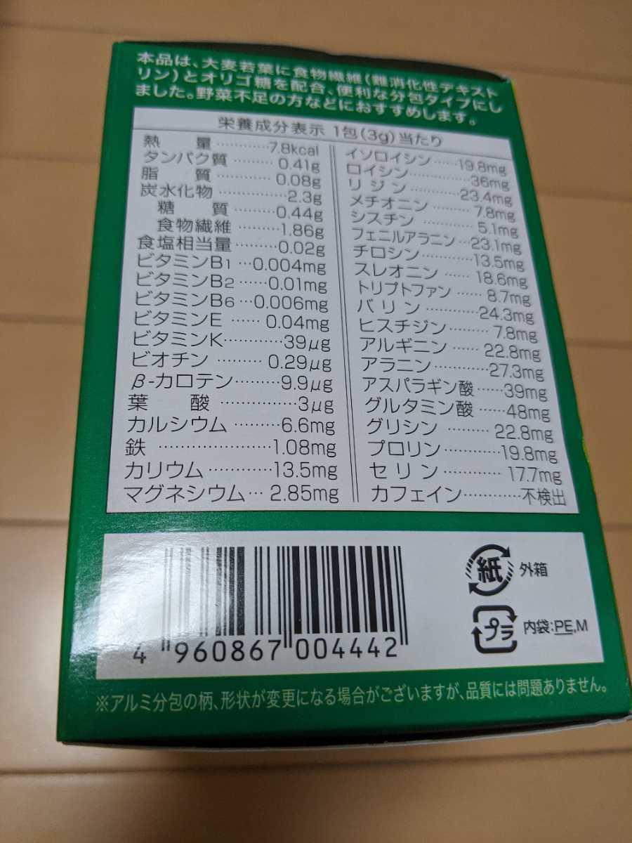 (おまけ付き)大麦若葉青汁10袋、食品詰め合わせ、食品_画像3