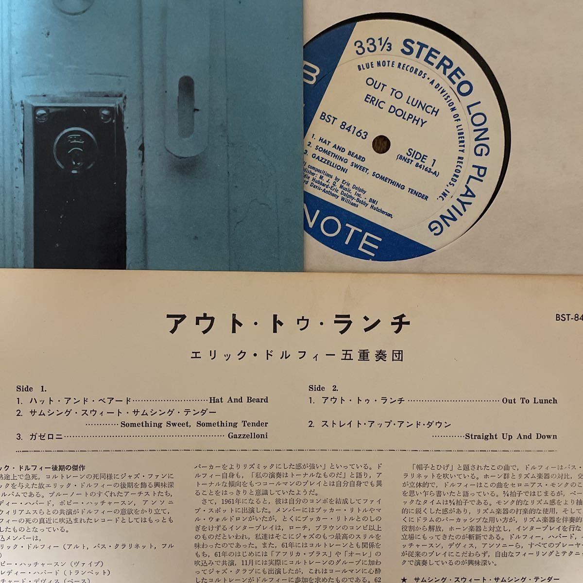 レコード jazz OUT TO LUNCH! ERIC DOLPHY エリック・ドルフィー BLUE NOTE_画像6