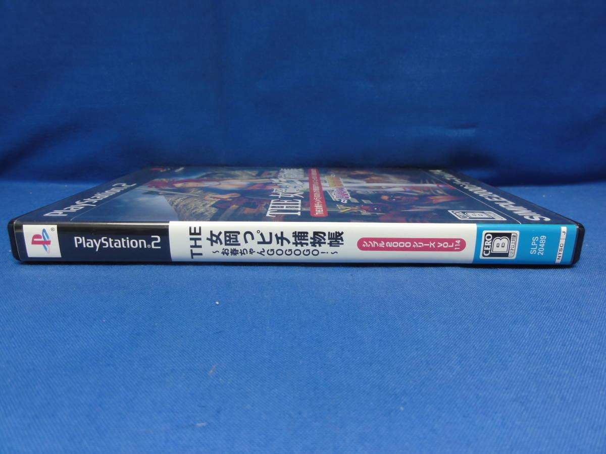 PS2 THE女岡っピチ捕物長 ~お春ちゃんGOGOGO!~ SIMPLE2000シリーズ Vol.114