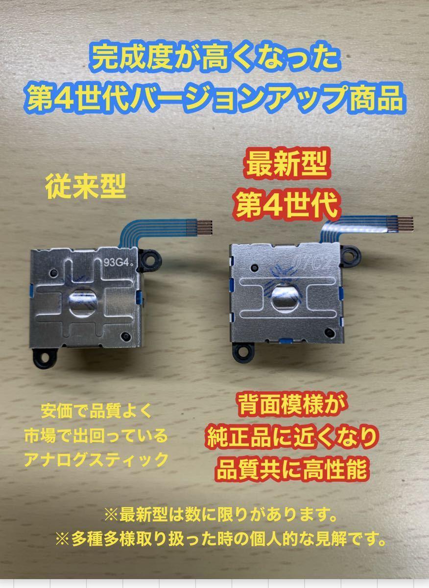 任天堂スイッチジョイコンs36アナログスティック4個修理キット