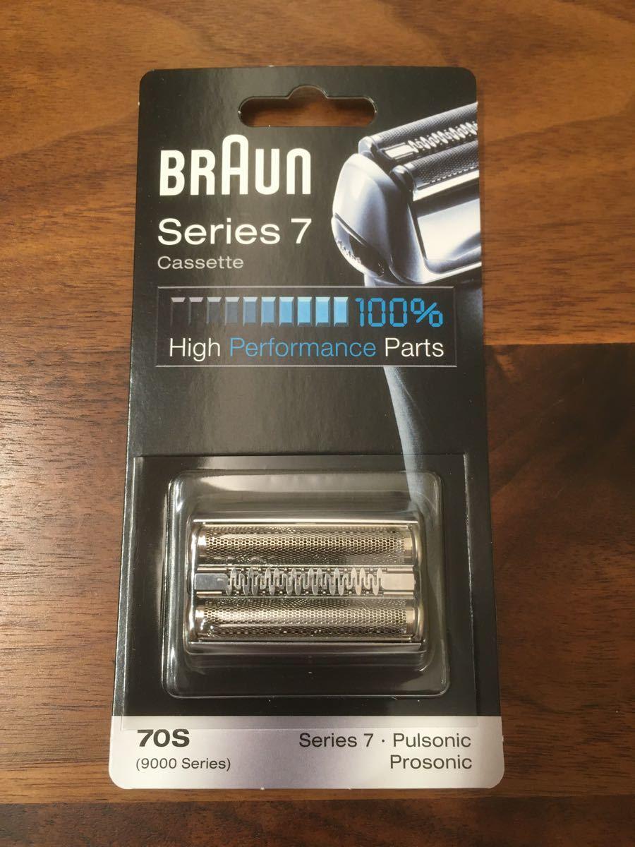 ブラウン シリーズ7  替刃 新品未使用品 シルバー BRAUN
