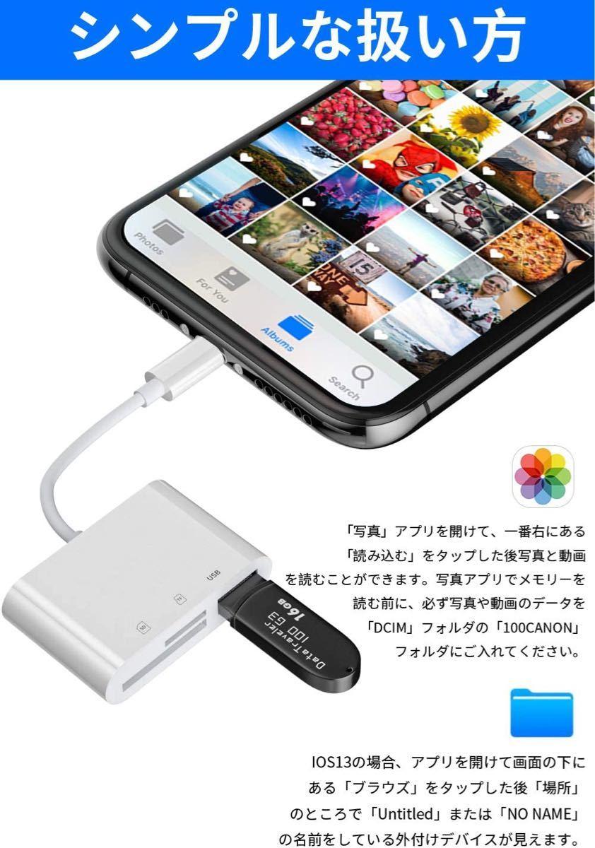カードリーダー 転送 SD iPhone iOS14 双方向 データ転送