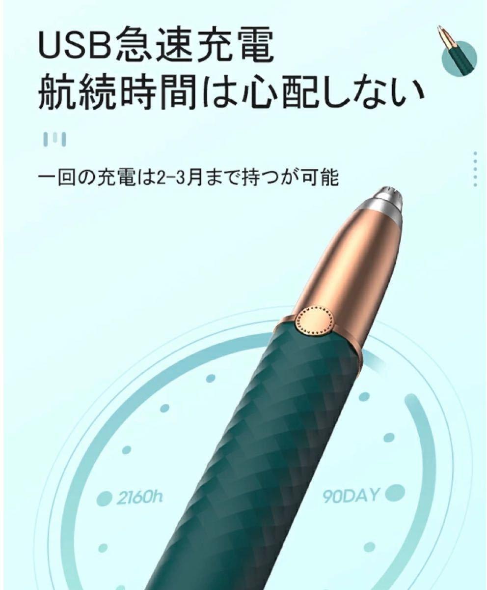 シェーバー 眉 電動 女性用 おしゃれ 高級 USB充電 グリーン