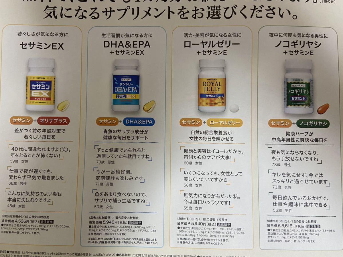 DHA&EPA+セサミンEX サントリー サントリーセサミンEX 定価5940円→無料→申込用紙5枚 サントリーサプリメント 無料応募用紙_画像2