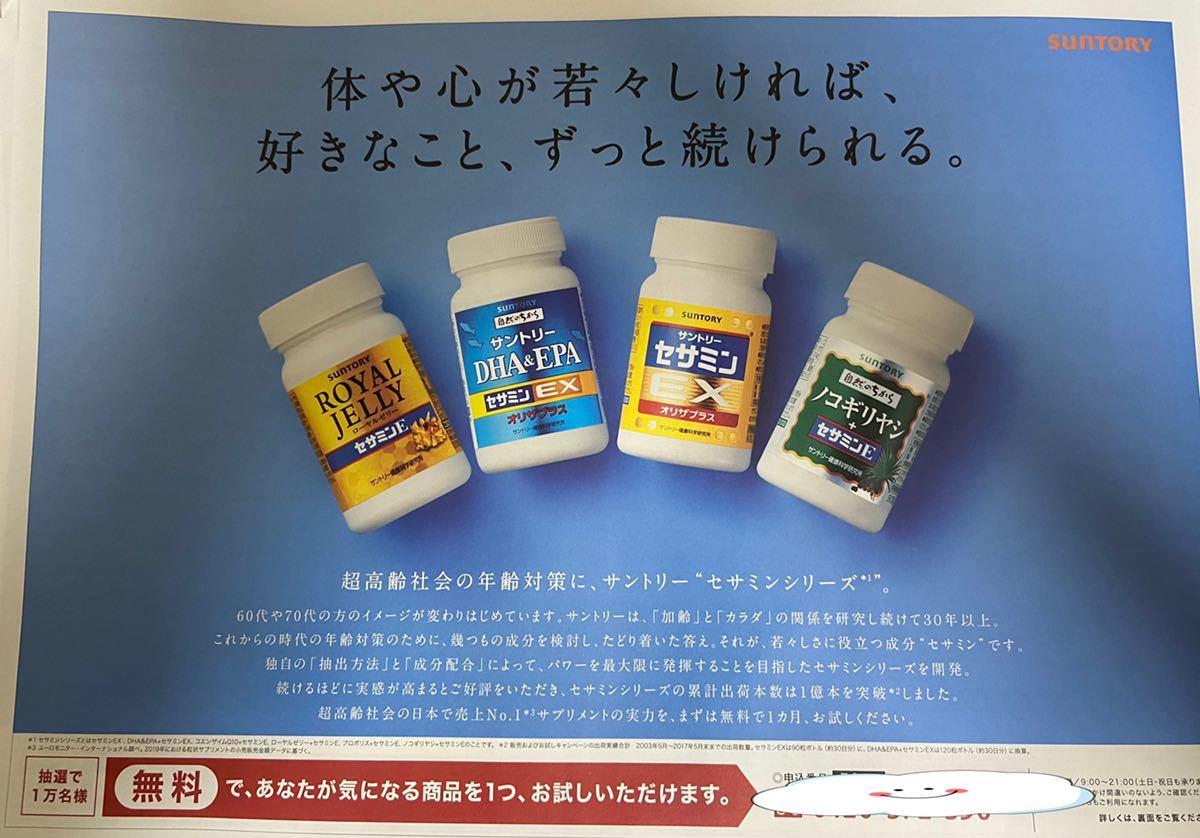 DHA&EPA+セサミンEX サントリー サントリーセサミンEX 定価5940円→無料→申込用紙5枚 サントリーサプリメント 無料応募用紙_画像1