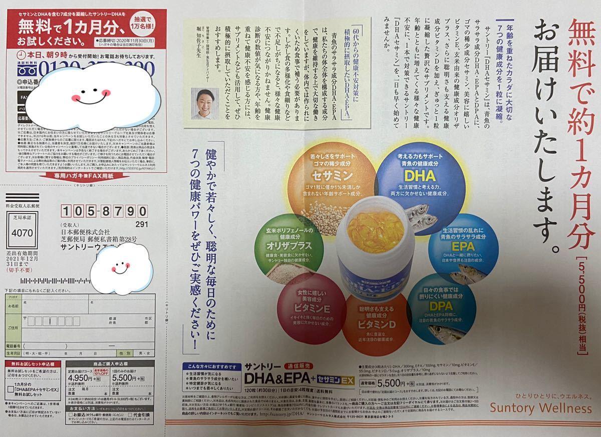 サントリーDHA &EPA セサミンEX 定価5500円→無料→申込用紙1枚 健康食品 応募用紙 サントリーサプリメント_画像1