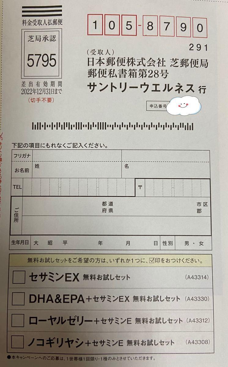 DHA&EPA+セサミンEX サントリー サントリーセサミンEX 定価5940円→無料→申込用紙5枚 サントリーサプリメント 無料応募用紙_画像3
