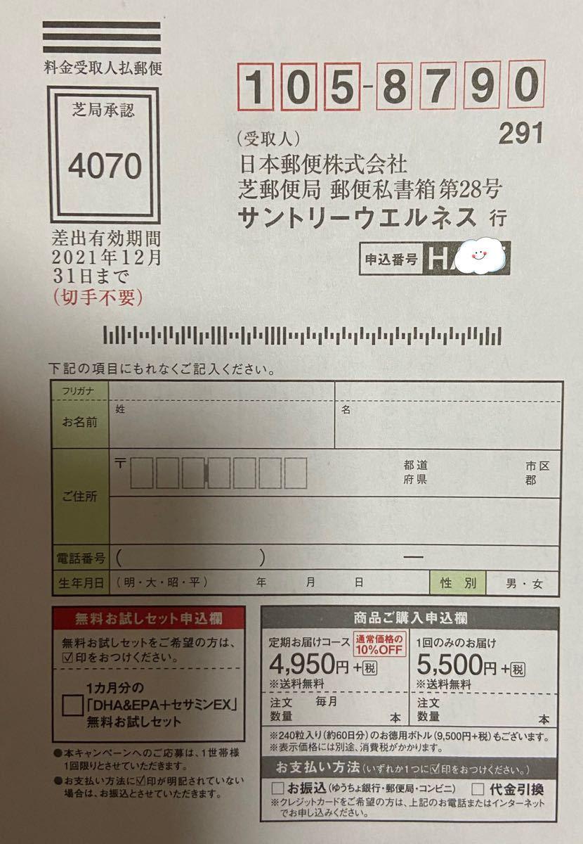 サントリーDHA &EPA セサミンEX 定価5500円→無料→申込用紙1枚 健康食品 応募用紙 サントリーサプリメント_画像3