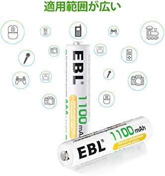 【☆特価品☆】 : 単4電池1100mAh 4本パック EBL 単4形充電池 充電式ニッケル水素電池 高容量1100mAh 4_画像5