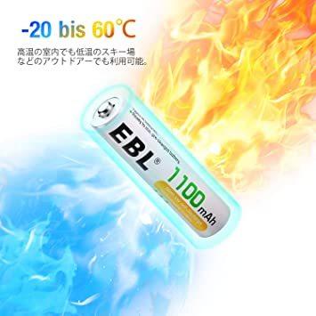 【☆特価品☆】 : 単4電池1100mAh 4本パック EBL 単4形充電池 充電式ニッケル水素電池 高容量1100mAh 4_画像7