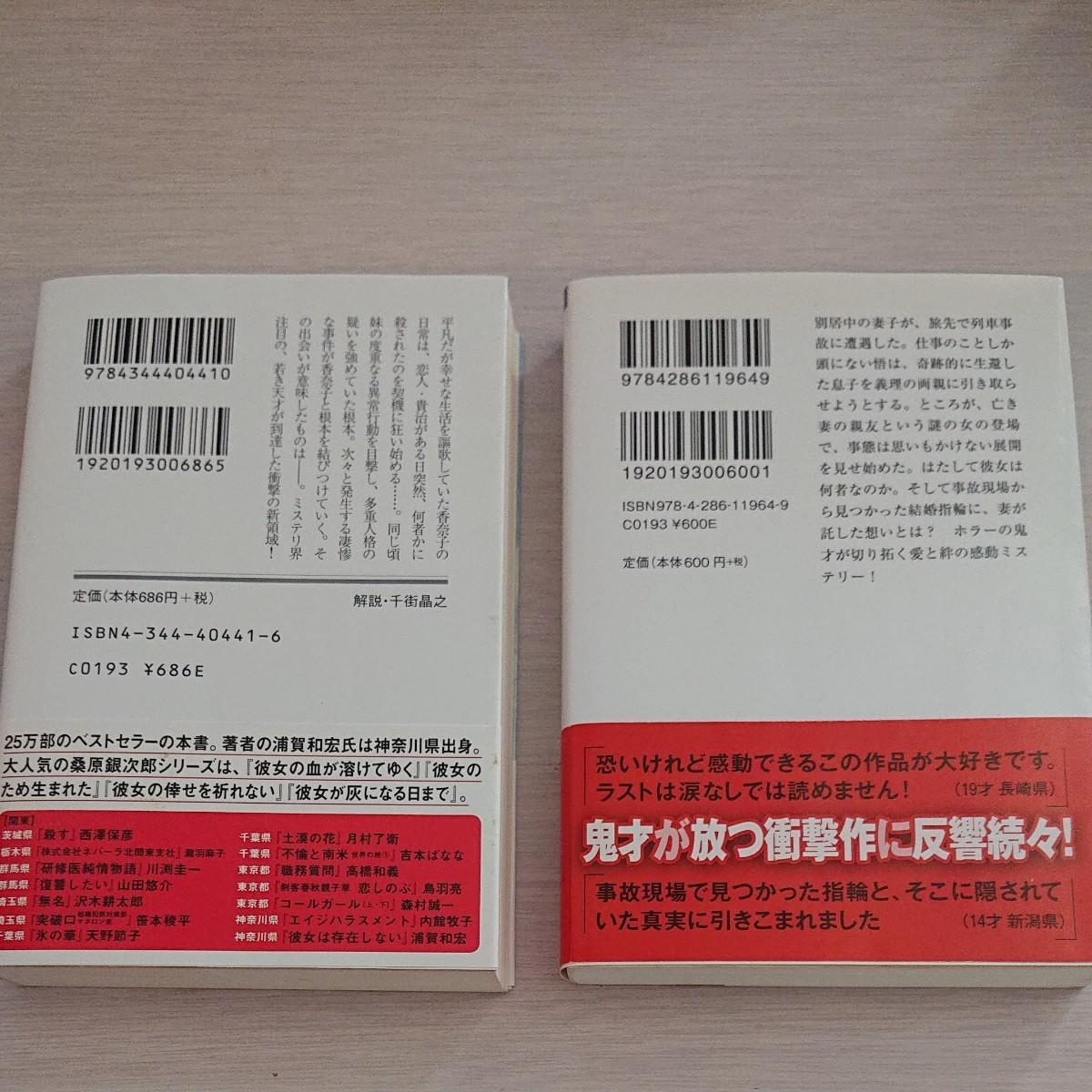 文庫本 小説 ミステリー 山田悠介 浦賀和宏 2冊セット