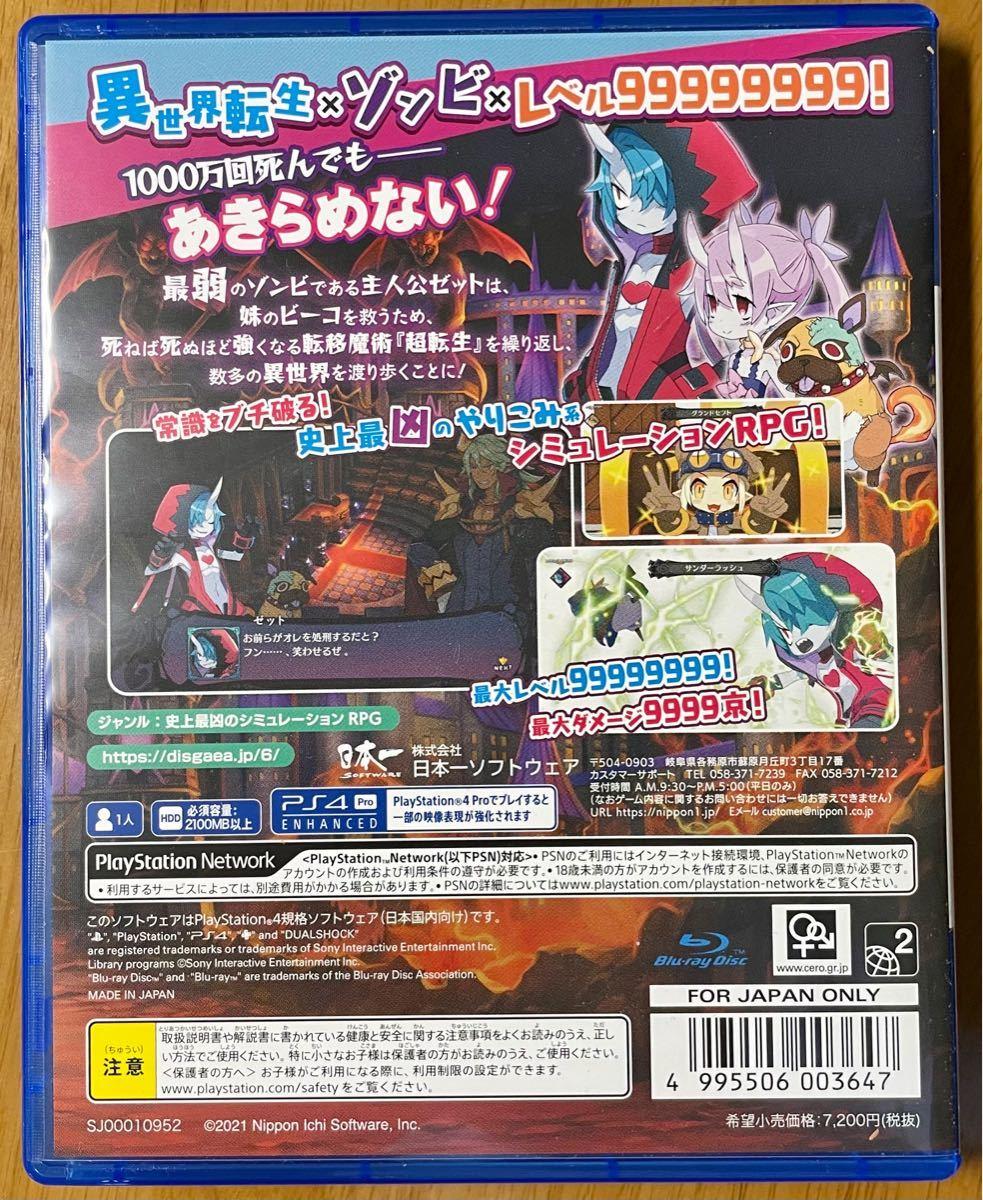 【PS4】 魔界戦記ディスガイア6 [通常版]