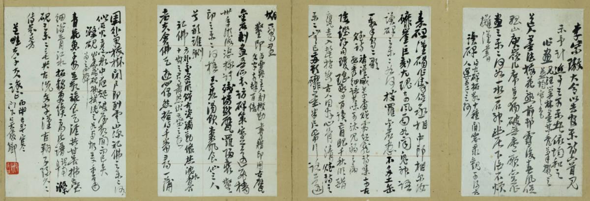 中国古美術 清朝末期 画家・書家 ・呉昌碩 楷書 行書 書道古書 書画 書法