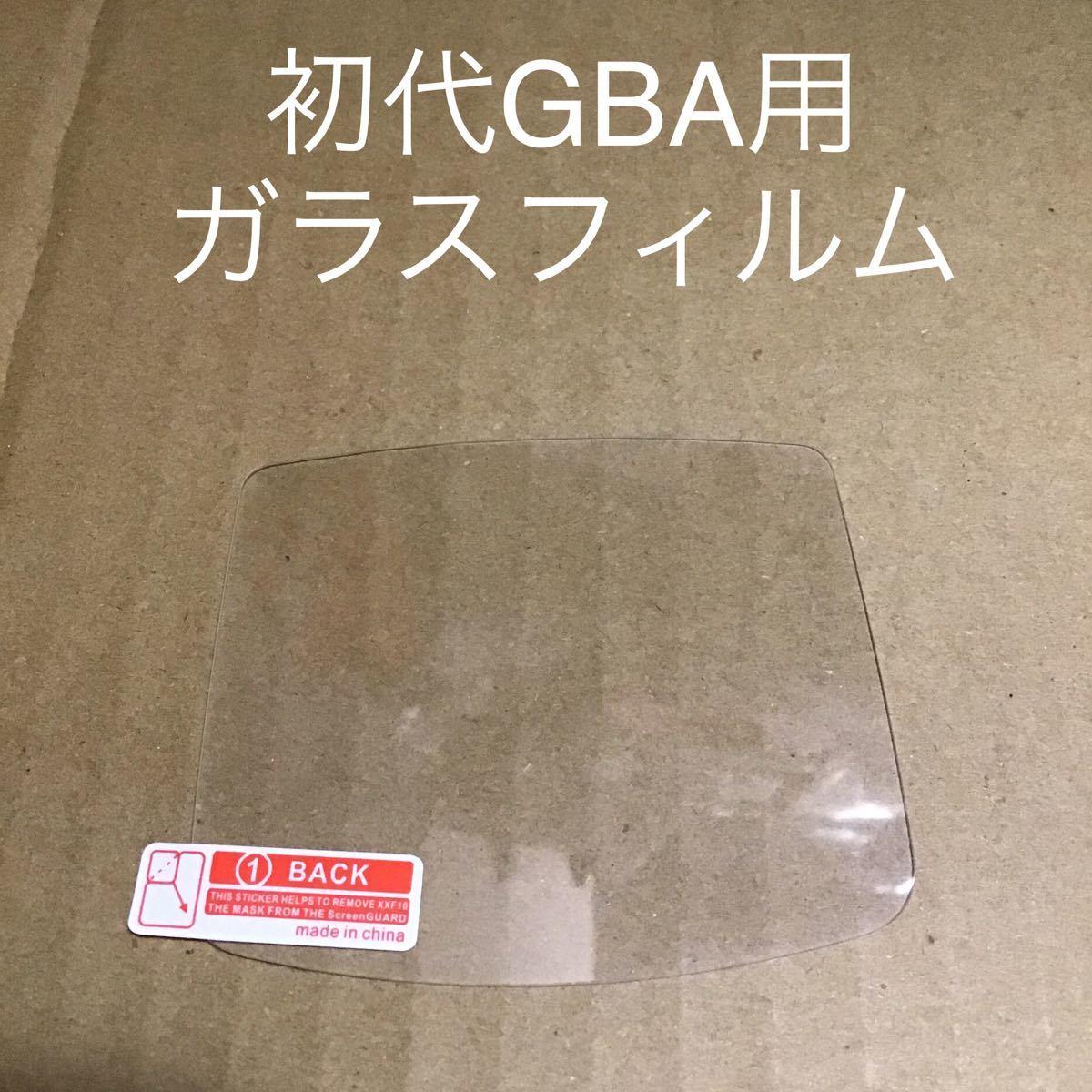 ゲームボーイアドバンス用液晶保護ガラスフィルム