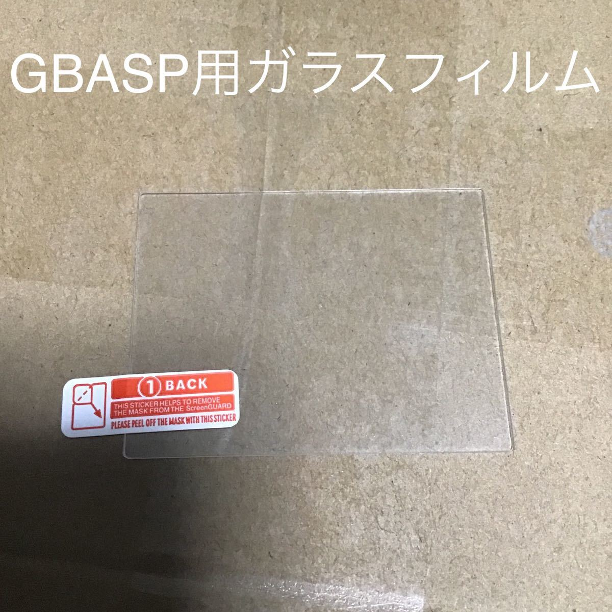 ゲームボーイアドバンスSP用液晶保護ガラスフィルム