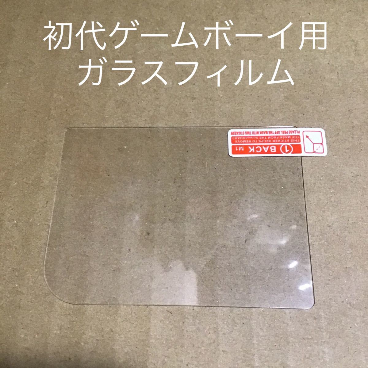 初代ゲームボーイ用液晶保護ガラスフィルム
