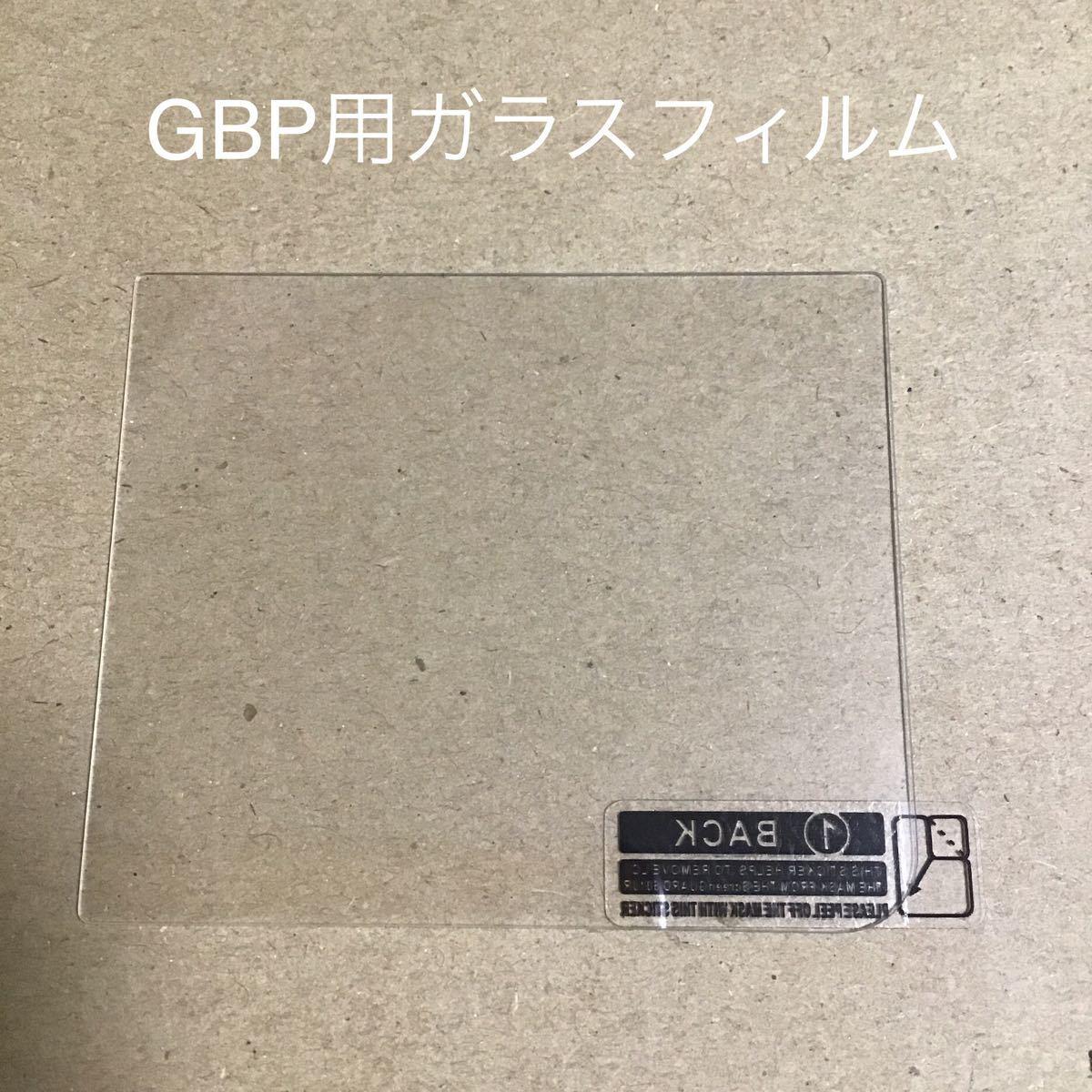 ゲームボーイポケット用液晶保護ガラスフィルム