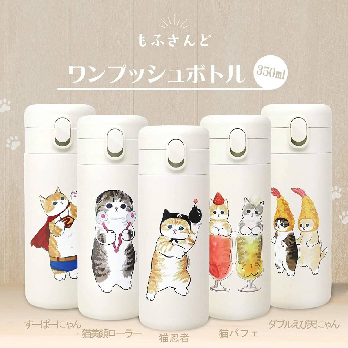 水筒 直飲み 350ml ワンプッシュボトル 保温 保冷 かわいい 猫美顔ローラー ホワイト ステンレスボトル オールシーズン