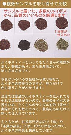 ルイボスティー オーガニック 茶葉タイプ JAS認定・有機栽培100% ルイボス茶 ノンカフェイン【茶葉タイプ 100g】_画像4