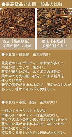 ルイボスティー オーガニック 茶葉タイプ JAS認定・有機栽培100% ルイボス茶 ノンカフェイン【茶葉タイプ 100g】_画像2