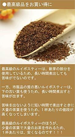 ルイボスティー オーガニック 茶葉タイプ JAS認定・有機栽培100% ルイボス茶 ノンカフェイン【茶葉タイプ 100g】_画像6