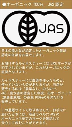 ルイボスティー オーガニック 茶葉タイプ JAS認定・有機栽培100% ルイボス茶 ノンカフェイン【茶葉タイプ 100g】_画像5