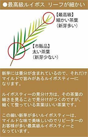 ルイボスティー オーガニック 茶葉タイプ JAS認定・有機栽培100% ルイボス茶 ノンカフェイン【茶葉タイプ 100g】_画像3