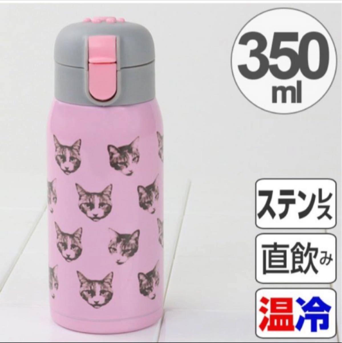 ニャントル ワンタッチ栓マグボトル 350ml  ステンレスボトル ステンレスマグ ねこ ネコ柄