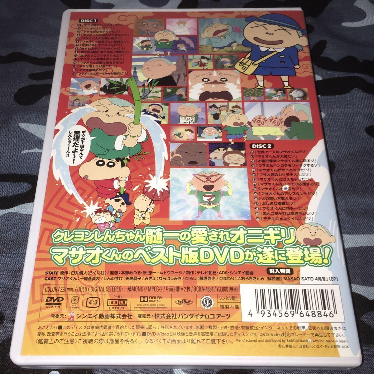 クレヨンしんちゃん きっとベスト 特盛! 佐藤マサオ DVD 動作確認済み 送料無料 匿名配送