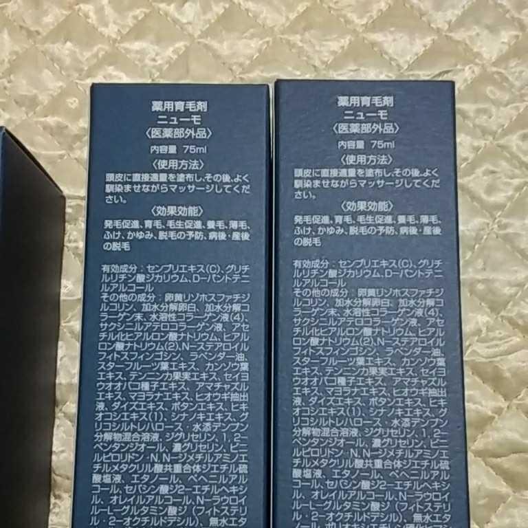 送料無料6本セット【ニューモ】薬用育毛剤 ファーマフーズ