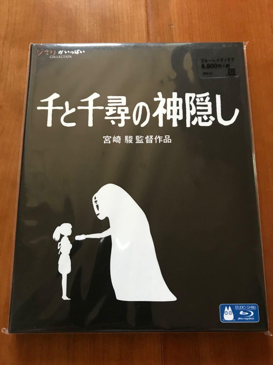 未開封品【Blu-ray】ジブリがいっぱいCollection 映画【千と千尋の神隠し】宮崎駿監督作品 MovieNexコード付き