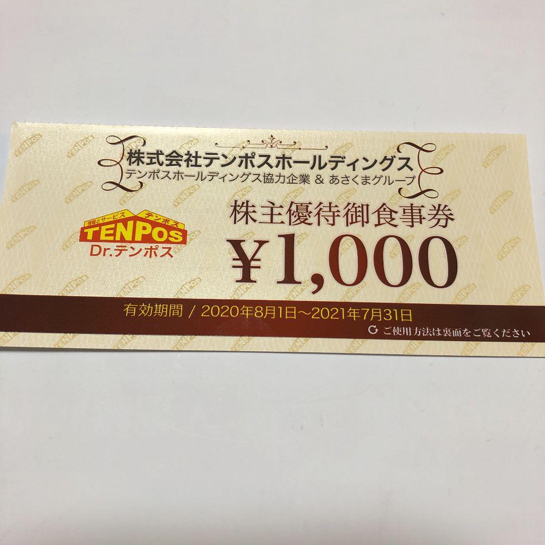 株主優待券 テンポスホールディングス 1000円 1-10枚 有効期限延長9月30日まで(ステーキのあさくま)_画像1
