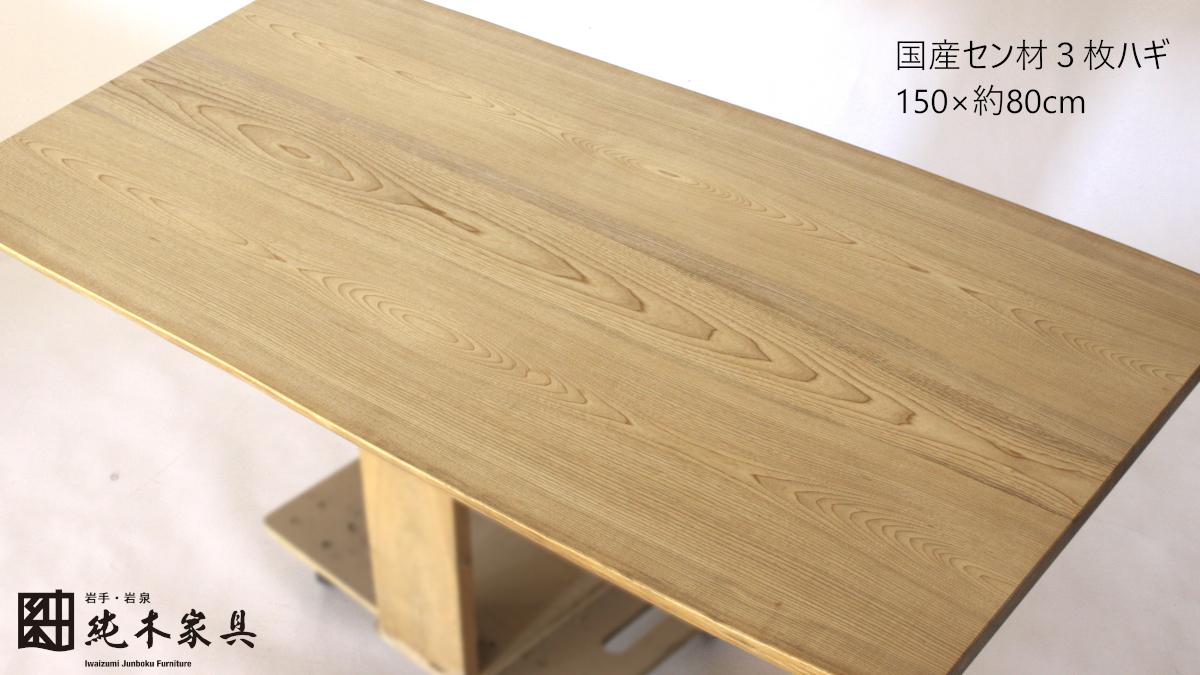 150×約80cmの国産無垢材テーブル(植物系オイル仕上)【岩泉純木家具公式ストア】_画像1