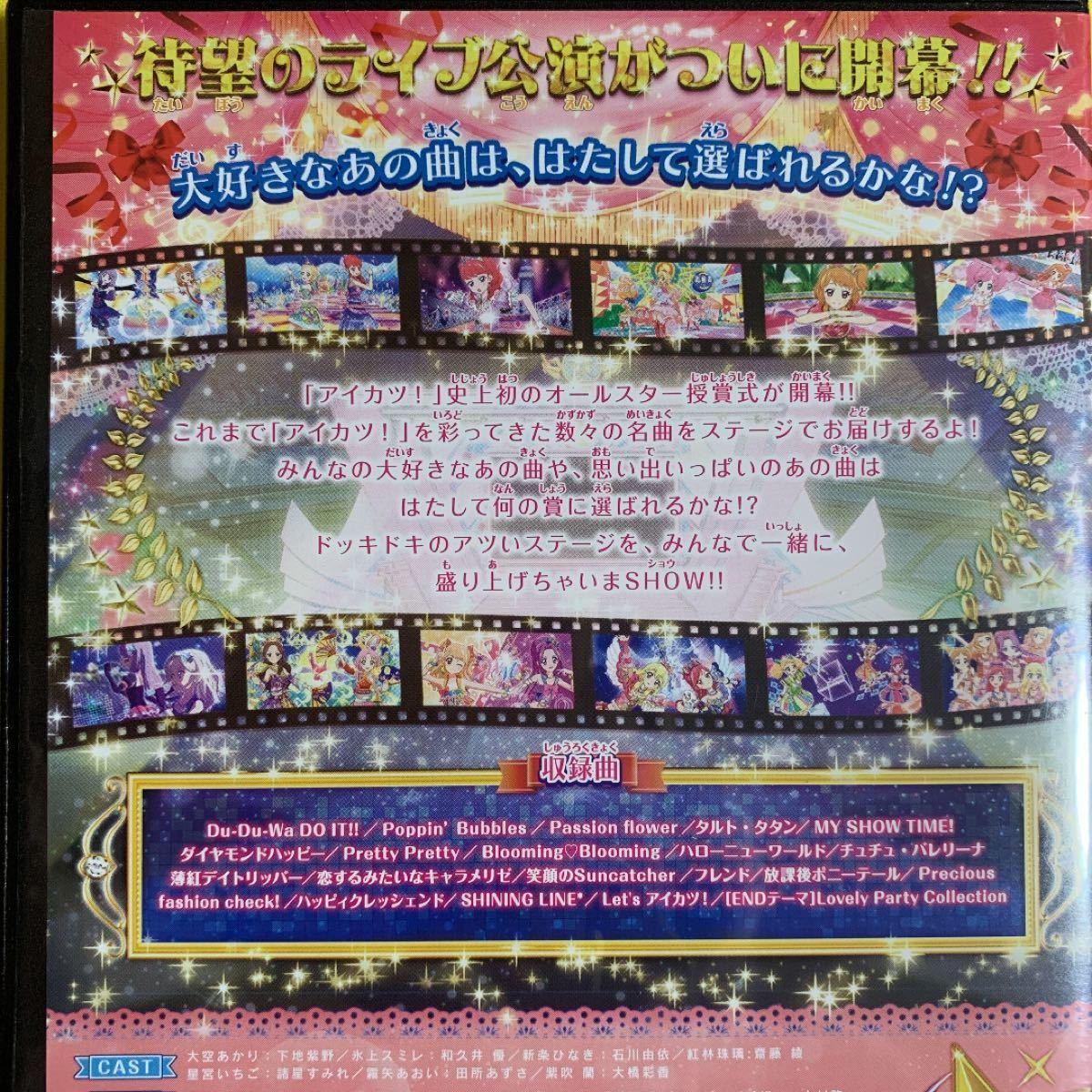 DVD 劇場版 アイカツ! 2巻セット レンタル落ち