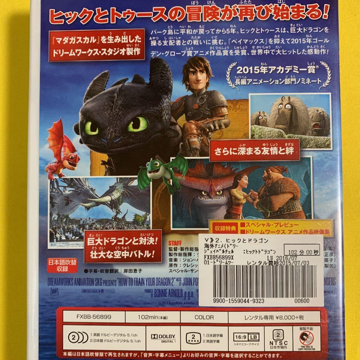 DVD ヒックとドラゴン 2巻セット レンタル落ち