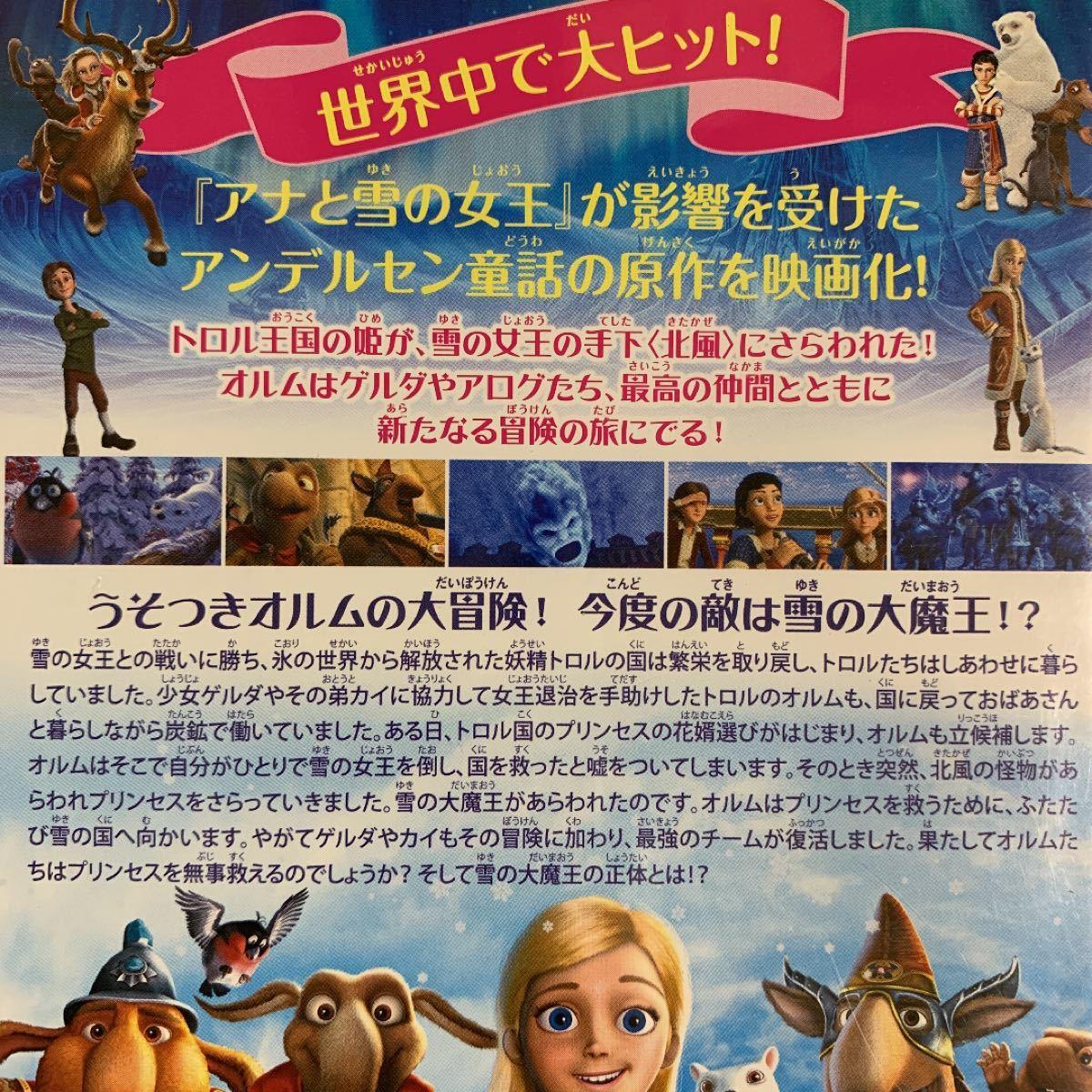 DVD 雪の女王 2巻セット レンタル落ち