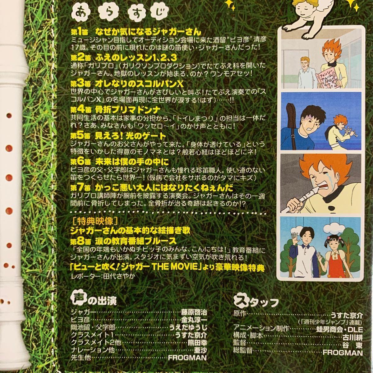 DVD ピュ~と吹く!ジャガー 3巻セット レンタル落ち