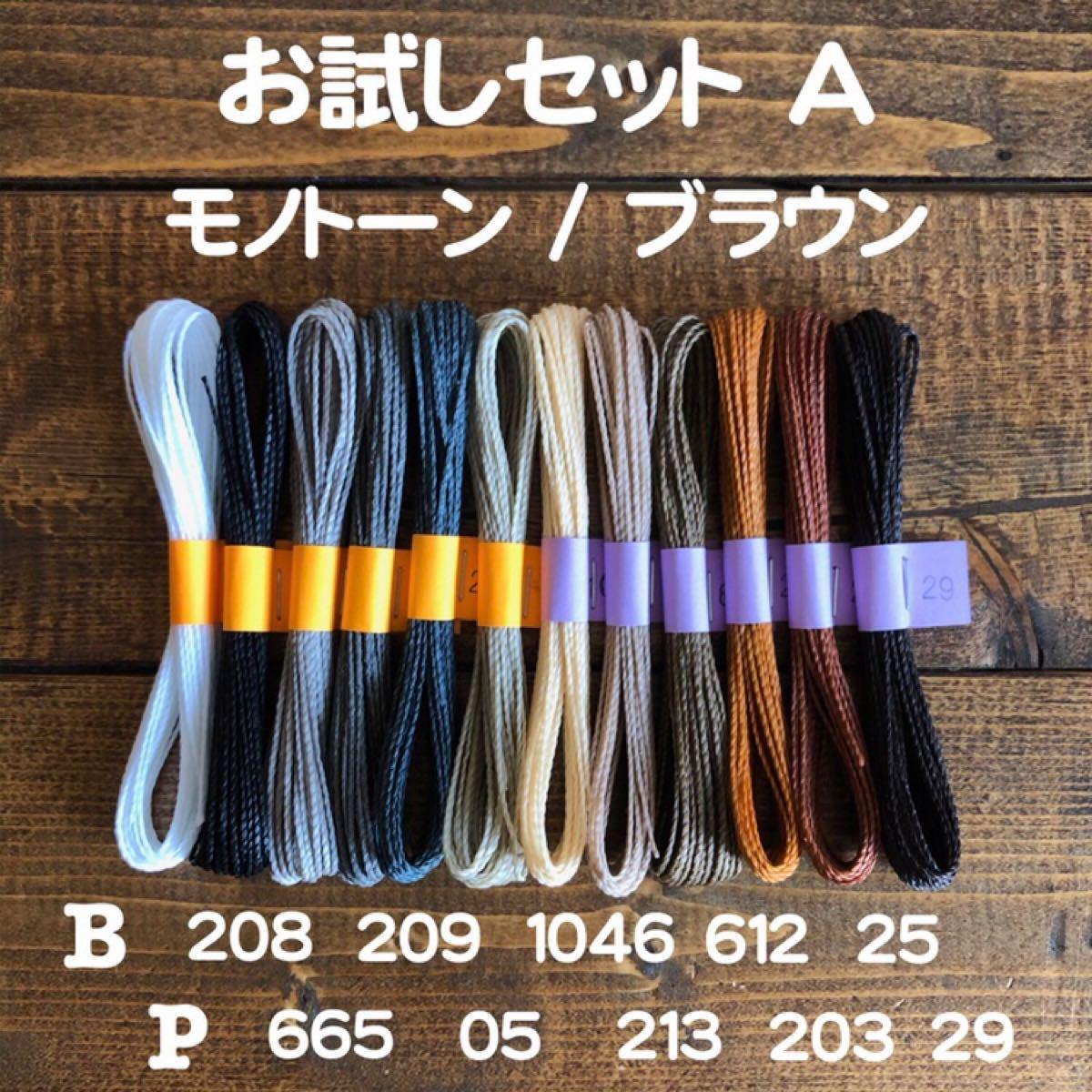 【お試しセット☆色変更OK】ブラジル LINHASITA社製 ワックスコード 1mm幅